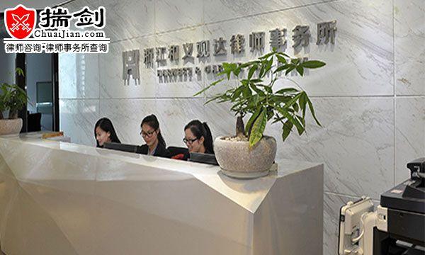 浙江和义观达律师事务所