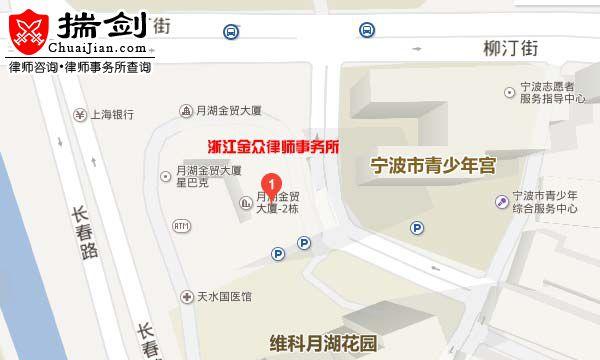 浙江金众律师事务所