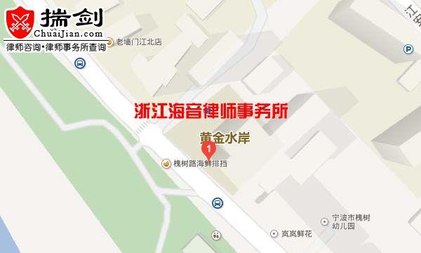 浙江海音律师事务所