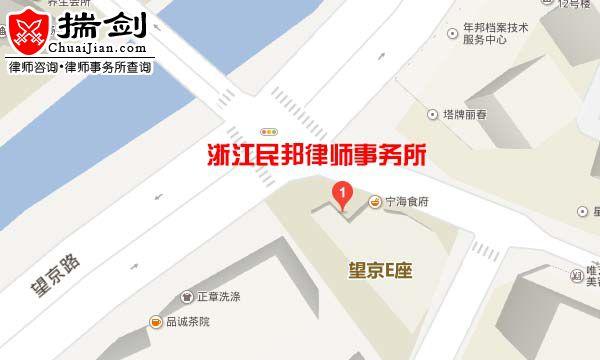 浙江金汉律师事务所