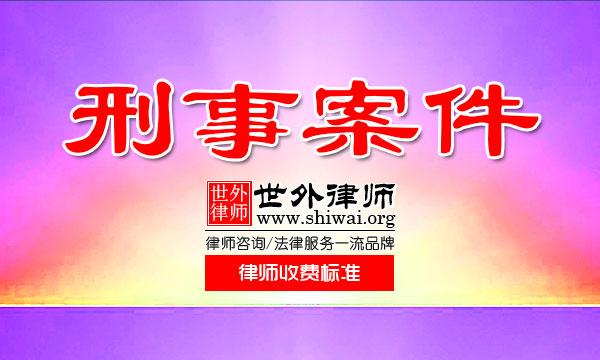 【刑事案件】宁波律师办理一般刑事案件收费标准详情