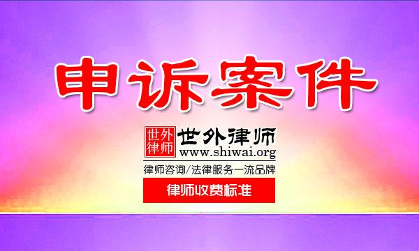 【申诉案件】宁波律师收费标准之民事申诉代理收费