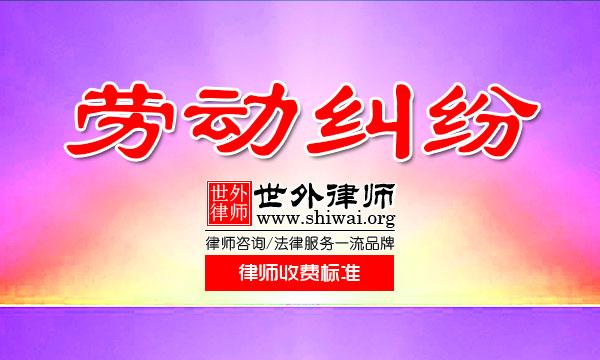 【劳动纠纷案件】宁波律师收费标准之劳动案件收费标准